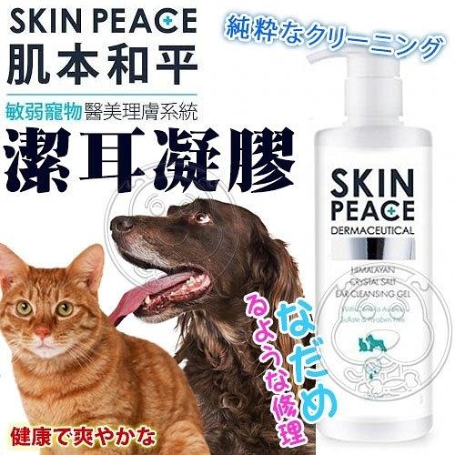 【zoo寵物商城】SKIN PEACE 肌本和平》敏弱寵物醫美級潔耳凝膠-310ml