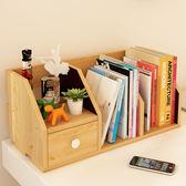 創意書架 簡易桌面置物架桌上架子簡約現代電腦桌收納帶抽屜書架