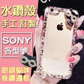 SONY XZ3 XZ2 XZ1 Ultra ZX XA2 Plu XA1 L2 Plus XZ Premium Z5 C5 手機殼 水鑽殼 客製化 訂做 眼鏡貓咪 條鑽邊框