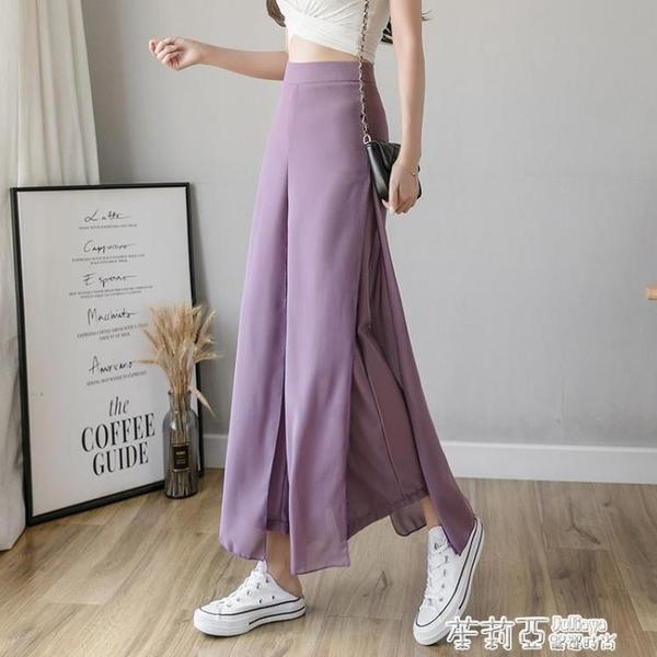 2021夏季新款紫色闊腿褲女高腰垂感寬鬆百搭休閑假兩件雪紡裙褲 茱莉亞