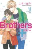 (二手書)Brothers+~兄弟Plus(1)