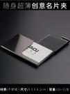 金屬卡夾 名片夾超薄卡夾隨身個性高端卡盒攜帶精致男式 傑森型男館