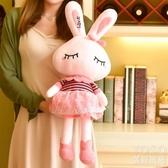 大號娃娃可愛兔子毛絨玩具送女生日禮物陪睡公仔兒童安撫抱枕玩偶『優尚良品』