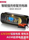 電瓶充電器大功率啟停蓄電池多功能全自動智...