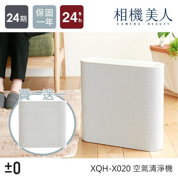 【限時限量買一送一 】正負零±0 XQH-X020 空氣清淨機 淨化 PM2.5 塵蟎 懸浮微粒 過敏