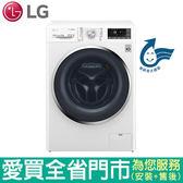 LG10.5KG洗脫滾筒洗衣機WD-S105CW含配送到府+標準安裝【愛買】
