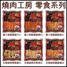 *WANG*【8包免運組】燒肉工房鮮雞系...