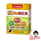 三多 SENTOSA 金盞花葉黃素Plus蝦紅素軟膠囊 (50粒/盒)【醫妝世家】 葉黃素 蝦紅素