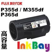 FUJI XEROX P355d/M355df /P365d 全新相容碳粉匣(高容量)黑色一支【適用型號】CT201938