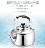 一件免運 不銹鋼燒水壺鳴笛水壺大容量燃氣家用電磁爐煤氣通用
