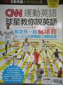 【書寶二手書T1/語言學習_ZAH】CNN互動英語年度特別企畫: 運動英語球星教你說英語特刊