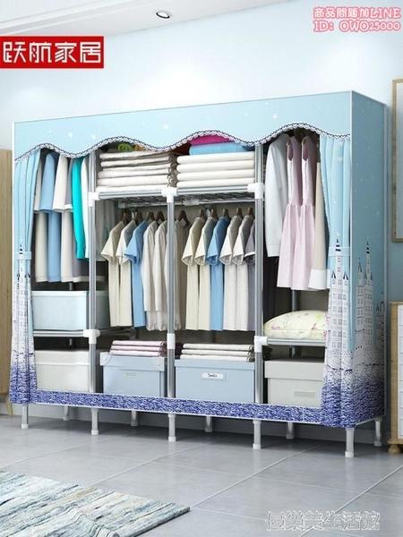 簡易衣櫃布藝鋼架加粗加固布衣櫃簡約現代經濟型組裝衣櫥收納櫃子 YDL
