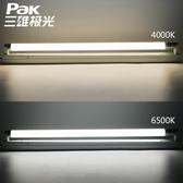 LED燈 三雄極光t8/t5光管一體化led燈管節能支架全套日光燈管超亮1.2米全館免運 維多