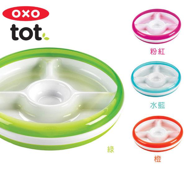 美國 OXO tot 嬰幼兒餵食防滑4格餐盤 橙/水藍/粉紅/綠