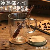 馬克杯 防燙玻璃杯雙層透明大容量耐熱帶把帶蓋勺辦公咖啡杯泡茶杯 df2681【大尺碼女王】