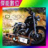 響尾蛇 D-300 D300【贈32G】雙鏡頭 機車行車記錄器 SONY 1080P 前後雙錄 台灣製造