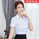 短袖襯衫 條紋襯衫女藍色短袖夏季薄款抗皺免燙棉寬鬆職業裝工作服上衣襯衣 薇薇