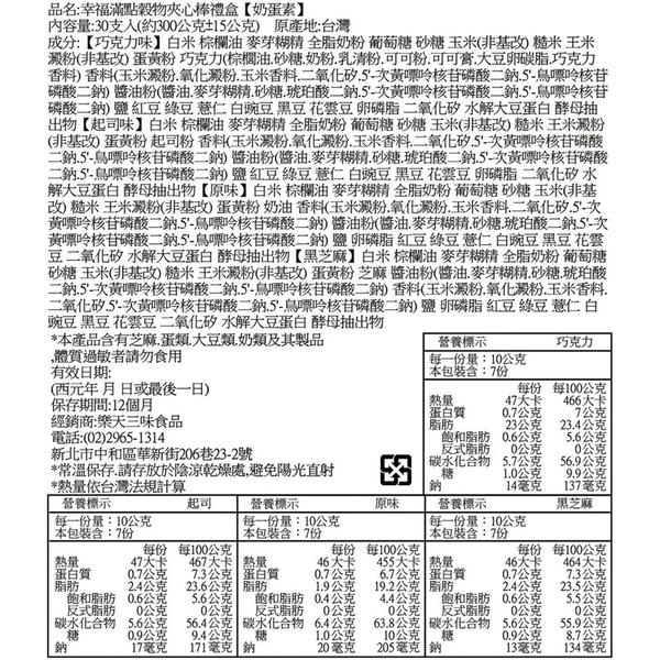幸福滿點穀物夾心棒禮盒 300g(30支)【2019826404001】(精美伴手禮)