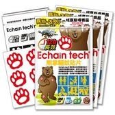 ECHAIN TECH 熊掌 長效驅蚊貼片(3包/180片)