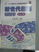 【書寶二手書T8/語言學習_WEL】新世代日語-會話生活篇_于乃明