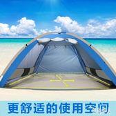 全自動家用戶外沙灘兒童帳篷簡易兒童遮陽速開3-4人2人雙人釣魚海邊防曬 PA6487『紅袖伊人』
