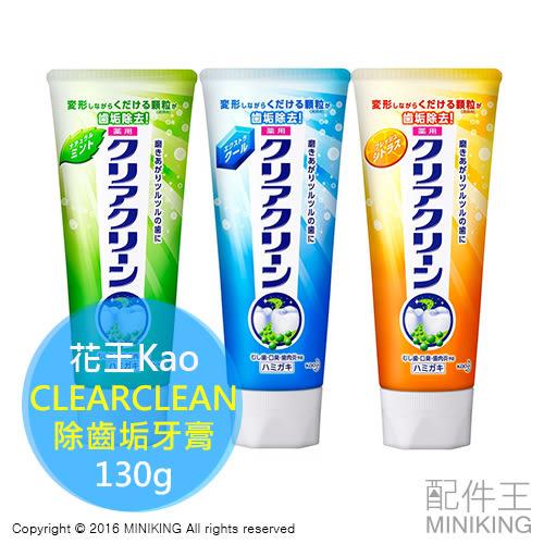 【配件王】日本 花王 Kao CLEAR CLEAN 牙膏 130g 薄荷 柑橘 清涼 細微顆粒 潔牙 清潔齒垢