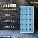 【DF-E5015FC】全ABS塑鋼門片淺藍色多用途置物櫃 收納櫃 衣櫃 層板櫃 居家家具 辦公家具 大富