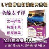 LV藍帶無穀濃縮天然貓糧10LB(4.54Kg) - 全齡用  (太平洋魚類+膠原蛋白)
