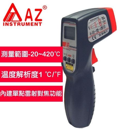AZ(衡欣實業) AZ 8859 高穩定度紅外線溫度計