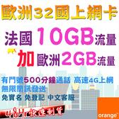 Orange合作 法國4G上網10GB流量卡 歐洲上網2GB流量卡 英國 法國 德國 義大利 西班牙 捷克 奧地利 瑞士