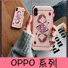 【萌萌噠】歐珀 OPPO R11s plus R17 pro R15 創意新款 樸克牌女孩 超強浮雕蠶絲全包防摔軟殼 手機殼