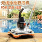 吸污機 游泳池吸污機設備景觀魚池手動清潔機水下吸塵器 浴池無線吸污 第六空間 MKS