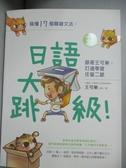 【書寶二手書T5/語言學習_XDI】搞懂17個關鍵文法日語大跳級!_王可樂