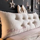 床頭靠墊客廳沙發靠背墊床上枕頭榻榻米可拆洗腰枕卡通軟包大靠枕 母親節禮物