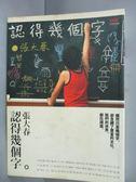 【書寶二手書T1/勵志_IDG】認得幾個字_張大春