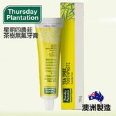 星期四農莊  茶樹牙膏 110g 無氟牙膏 茶樹精油 澳洲 Thursday Plantation【YES 美妝】