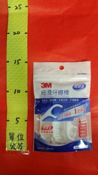 314072#3M 牙線棒 36 + 4支入#附贈隨身盒 超細滑