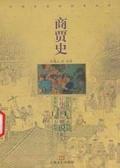 二手書《Shang gu shi (Zhongguo she hui min su shi cong shu) (Mandarin Chinese Edition)》 R2Y ISBN:7532116484