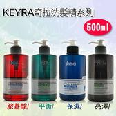 Keyra奇拉 保濕/平衡/胺基酸/亮澤洗髮精 500ml【BG Shop】4款供選