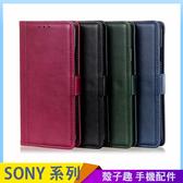 素色插卡皮套 Sony Xperia 5 1 10 XA1 XA2 plus Ultra 手機殼 磁吸翻蓋 錢包卡片 影片支架 XZ3 XZ2 皮質軟殼