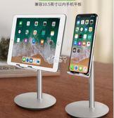 手機支架 桌面懶人床頭多功能iPad平板電腦支駕看電視的托架簡約通用手機支撐架 俏腳丫