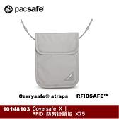 【速捷戶外】Pacsafe Coversafe X | RFID 防剪掛頸包 X75(灰色),護照掛頸包,護照包,防盜包