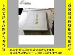 二手書博民逛書店釣魚臺國寶館罕見硬精裝本 涵套105989 中華人民共和國 中華
