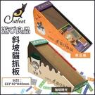*King Wang*CatFeet《遊玩良品 斜坡貓抓板-南瓜瘋|咖啡時光》兩種可選 貓抓板