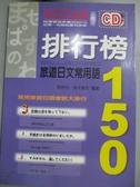 【書寶二手書T1/語言學習_NAS】排行榜旅遊日文常用語150_郭欣怡