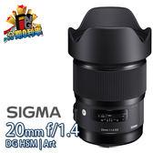 【6期0利率】SONY E上市 SIGMA 20mm F1.4 DG HSM Art 恆伸公司貨 廣角定焦鏡頭 SONY E-MOUNT