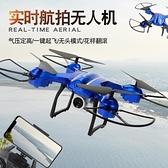 無人機航拍高清專業學生小型四軸飛行器兒童迷你玩具航模遙控飛機