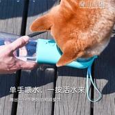 狗狗水杯喝水隨行杯便攜式外出水壺喂水寵物飲水器水瓶戶外用品 青山小鋪