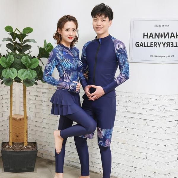韓國潛水服拉鍊分體游泳衣長袖長褲防曬速干情侶男女水母衣浮潛服