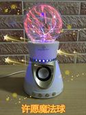 魔光靜電離子球藍芽音響低音炮無線插卡手機音箱創意高音質炫彩燈